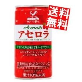 『送料無料』富永貿易 神戸居留地 アセロラ 185g缶 30本入