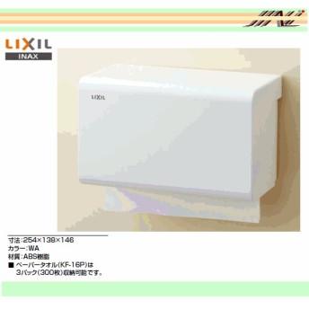 △品番: KF-15U/WA / INAX:パブリックアクセサリー ペーパータオルホルダー 壁付形