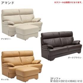 アマンド 2Pソファー 2人掛けソファー 2P 2人掛 2人用 ソファー 3色対応 開梱設置・