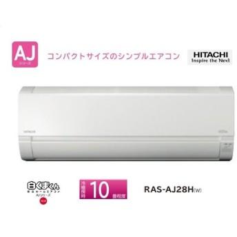 日立 RAS-AJ28H-W ルームエアコン 2018年モデル 白くまくん 10畳程度 AJシリーズ HITACHI