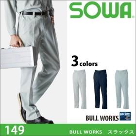 SOWA 桑和 春夏 BULLWORKS ノータックスラックス 149 UVカット 消臭 作業服 作業着 メーカー在庫・お取り寄せ品