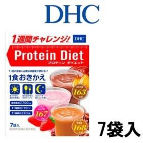 DHC プロテインダイエット 7袋入 ココア味 ・ いちごミルク味 ・ コーヒー牛乳味