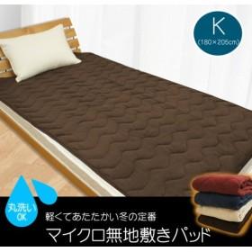 無地 6色 あったか 敷きパッド キング 180×205cm おしゃれ マイクロファイバー 暖かい 冬 とろける ベッドパッド パッドシーツ マイクロ 敷パッド K