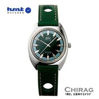 (今ならポイント最大37倍!)HMT 腕時計 CHIRAG チラグ グリーン H.CH.35.GR.L 【正規品】手巻き ※ファインボーイズ時計6月号記載モデル