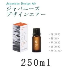 アロマオイル ジャパニーズデザインエアー Japanese Design Air 5種類 250ml  @アロマ