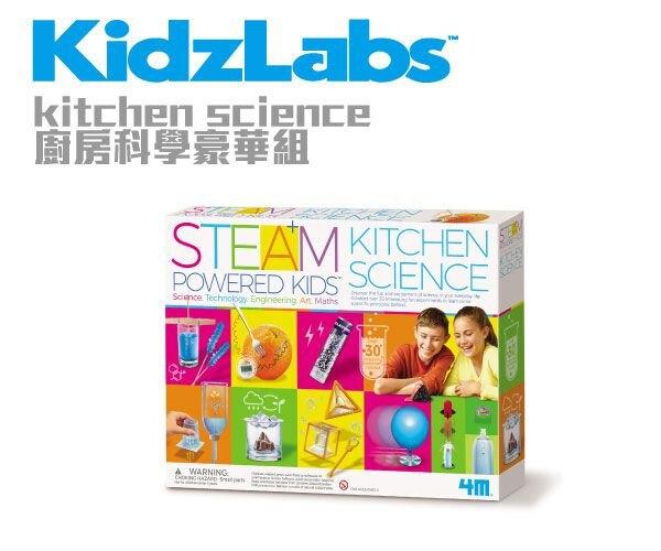 【4M】05533 廚房科學豪華組Kitchen Science Deluxe