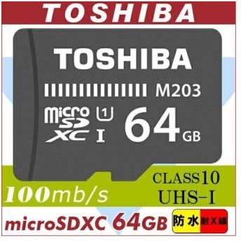 64GB microSDカード 東芝 UHS-I 対応 100MB/S CLASS10 高速 通信 マイクロSDXC カード THN-M203k0640C4