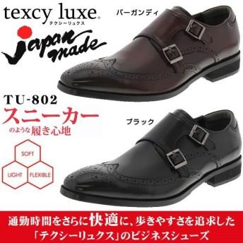 アシックス商事 テクシーリュクス Japan Made メンズ ダブルモンクストラップ 日本製 本革ビジネスシューズ TU-802