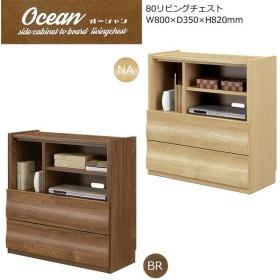Ocean(オーシャン) 80リビングチェスト ロータイプ 80cm幅 国産 2色対応 サイドボード TVボード テレビ台 収納