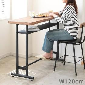 天然木 パイン無垢材 ブレス カウンターテーブル パイン材 デスク 幅120 収納 ダイニング テーブル 無垢 木製 ハイテーブル カフェテーブル