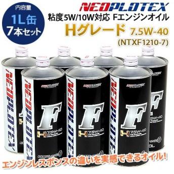 7.5W-40 1L×7缶セット NEOPLOTEX F エンジンオイル H ネオプロテックス 純正指定 5W-30 5W-40 指定 対応 グレード NTXF1210-7