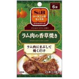 【zr 訳あり大特価】 賞味期限:2019年11月23日 S&B シーズニングミックス ラム肉の香草焼き (16g)