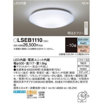 パナソニック LSEB1110 〜10畳 シーリングライト 天井直付型 LED(昼光色〜電球色)リモコン調光・リモコン調色・カチットF Panasonic