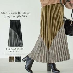 グレンチェックプリーツスカート 斜めライン チェック バイカラー マキシ丈ロングスカート Aライン フレアスカート