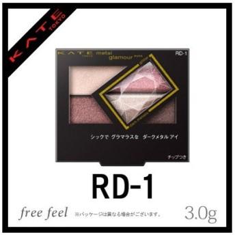 KATE ケイト メタルグラマーアイズ RD-1 3.0g アイシャドウ metal glamour eyes カネボウ kanebo