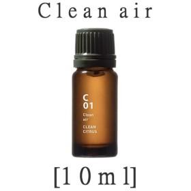 アロマオイル 10ml クリーンエアー Clean air  @アロマ