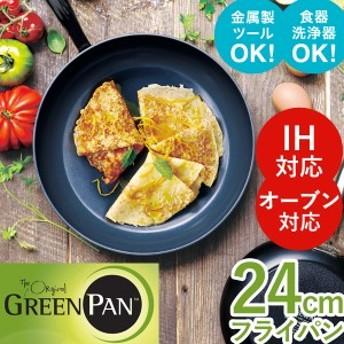 グリーンパン バルセロナ フライパン(24cm)【グリーンパン】【いつでもポイント5倍】