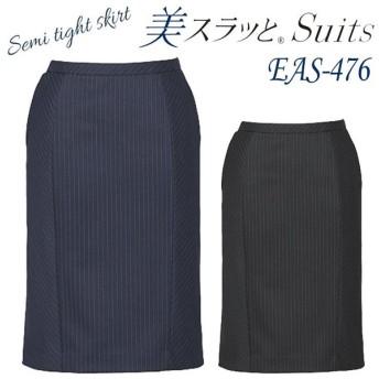 カーシーカシマ KARSEE セミタイトスカート カーシー 美スラッと(R) Suits EAS-476シリーズ オフィスウェア 事務服 制服  レディース 女性用 5〜21号