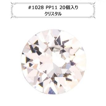 スワロフスキー 『#1028 XILION Chaton クリスタル PP11 20粒』 SWAROVSKI