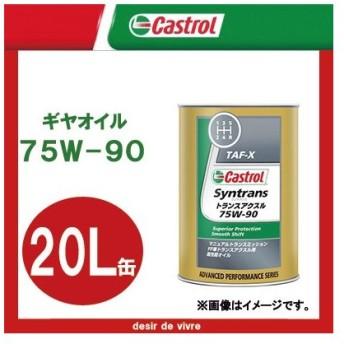Castrol カストロール ギヤオイル SYNTRANS トランスアクスル 75W-90 20L缶