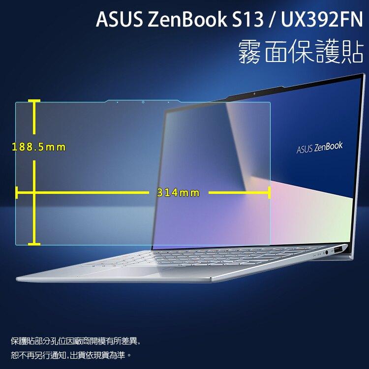 霧面螢幕保護貼 ASUS 華碩 ZenBook S13 UX392FN 筆記型電腦保護貼 筆電 軟性 霧貼 霧面貼 保護膜