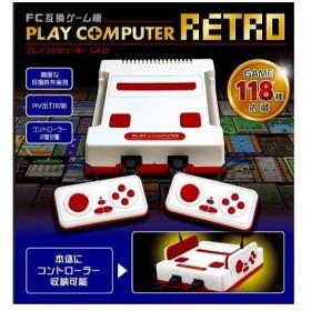 ファミコン互換機 FC互換ゲーム機 プレイコンピューター レトロ KK-00252 ゲーム118種内蔵 ファミコン ファミリーコンピューター プレゼント