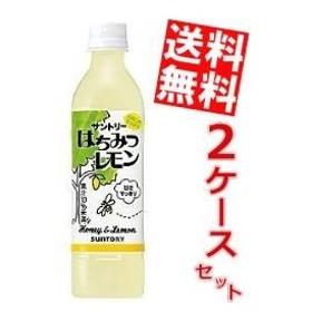 『送料無料』サントリー はちみつレモン 470mlペットボトル 48本 (24本×2ケース)