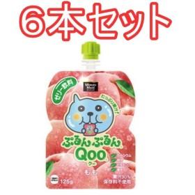 (6本セット)ミニッツメイドぷるんぷるんQoo もも 125gパウチ×6本(1ケース)