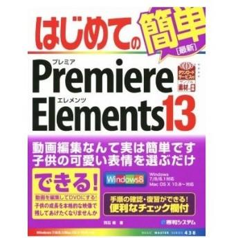 はじめてのPremiere Elements 13 BASIC MASTER SERIES438/羽石相(著者)