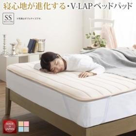 ベッドパッド 日本製 国産 ベッド パッド セミシングル 寝心地 改善 腰痛 V-lap テイジン 送料無料