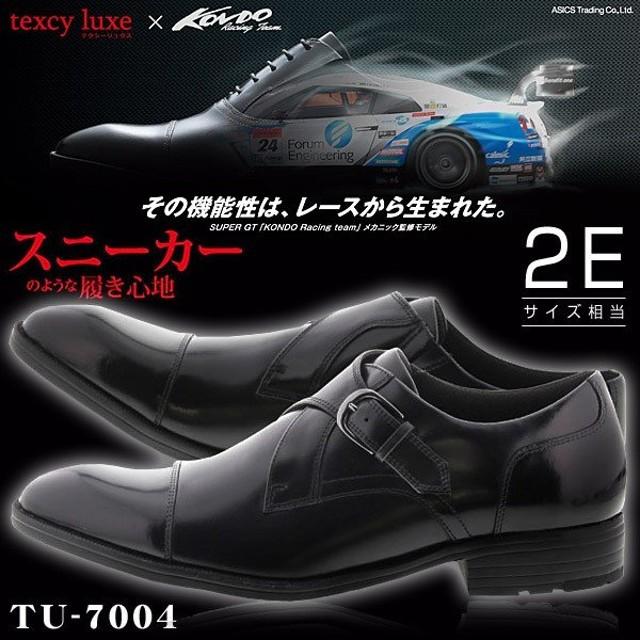 アシックス商事 テクシーリュクス メンズ モンクストラップ 本革ビジネスシューズ TU-7004