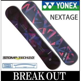16-17 YONEX/ヨネックス NEXTAGE ネクステージ メンズ レディース 板 スノーボード 2017 型落ち