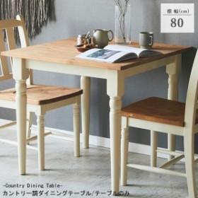 カントリー調ダイニングテーブル(テーブルのみ・幅80) フレンチカントリー家具 【直送】 【CPNG★】