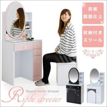ドレッサー 化粧台 コスメ台 幅60 楕円 一面鏡 鏡面 艶あり 光沢あり 姫系 かわいい