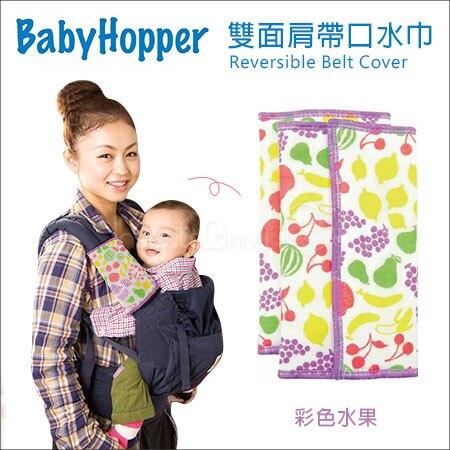 ✿蟲寶寶✿【日本Baby Hopper】日本製 背巾 推車 通用型 雙面肩帶口水巾 - 彩色水果