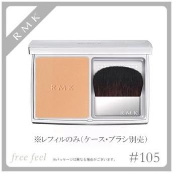 RMK エアリーパウダーファンデーション レフィル 105 SPF25・PA++ 10.5g