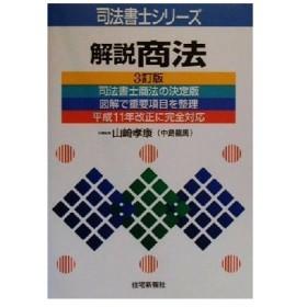解説商法 司法書士シリーズ/山崎孝康(著者),中島龍馬(編者)