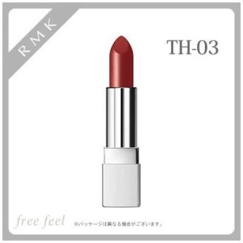 RMK フューチャー リップス #TH-03 ローズ 4g 口紅