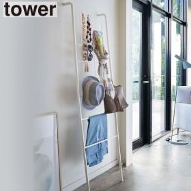 タワー tower 立て掛け式メッシュラダーハンガー wh ホワイト | ハンガー ラック 収納ラック スリム 立て掛け式 収納 おしゃれ