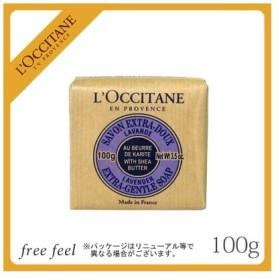 ロクシタン シアソープ ラベンダー 100g 固形石鹸 スキンケア ボディケア LOCCITANE