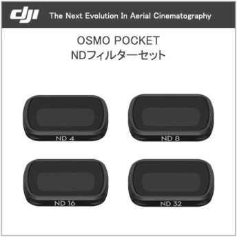 Osmo Pocket オスモ ポケット アクセサリー NDフィルターセット Part 7 ND Filters Set ND4/8/16/32 DJI認定ストア 定形外