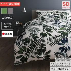 日本製・綿100% エレガントモダンリーフデザインカバーリング 布団カバーセット ベッド用 50×70用 セミダブル3点セット 送料無料