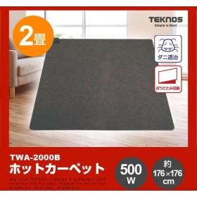 送料無料! TEKNOS ホットカーペット 2畳用  TWA-2000B (すべり止め加工) 電気カーペット ダニ退治 片面暖房面積切替