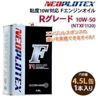 10W-50 4.5L 1缶 NEOPLOTEX F エンジンオイル R 単品 ネオプロテックス ターボ車 スポーツ走行 対応 グレード NTXF1120