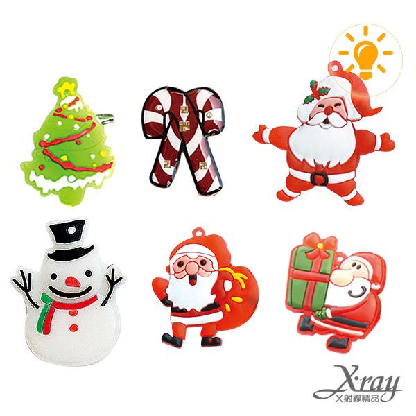 聖誕發光系列胸針(1入-6選1),發光別針/聖誕節/聖誕擺飾/聖誕佈置/聖誕造景/聖誕裝飾,X射線【X123525】