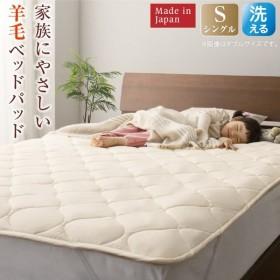 ベッドパッド ウール 羊毛 日本製 国産 ベッド パッド シングル 洗える 吸放湿 発熱 保温 消臭 抗ホルムアルデヒド 送料無料