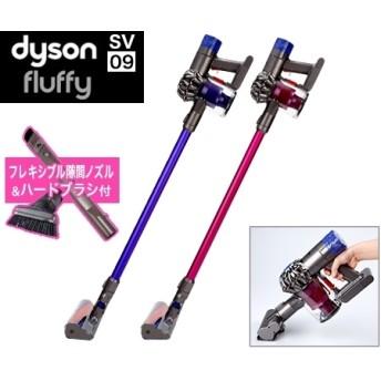 【デジタルモーターV6搭載】ダイソン フラフィーSV09 通販限定モデルスペシャルセット