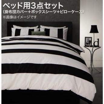 モダンボーダーデザインカバーリング 布団カバーセット ベッド用 シングル3点セット 送料無料