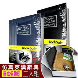 守護者保險箱 仿真 書本 字典型 保險箱 大尺寸 單鑰匙款 2入組