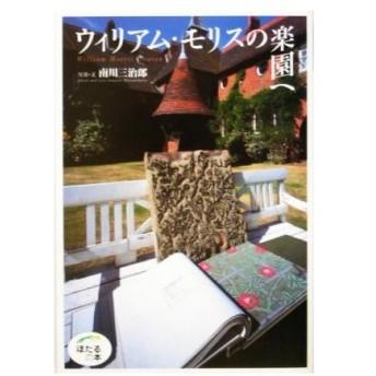 ウィリアム・モリスの楽園へ ほたるの本/南川三治郎(著者)